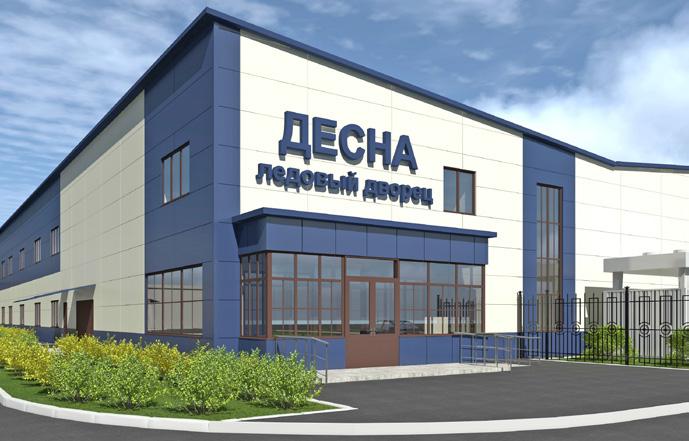 Проект реконструкции закрытого ледового стадиона «Десна», г. Брянск, ул. Кромская, 48а