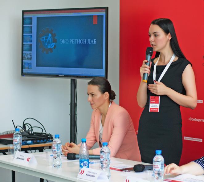 Благодаря Центру поддержки предпринимательства компания «Эко Регион Лаб» приняла участие в форуме «Сообщество» (г.Тула). Выступает исполнительный директор Александра Кривцова