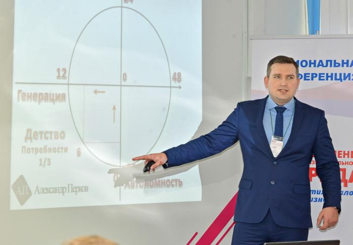 Александр Перков представил собственную модель эффективного управления
